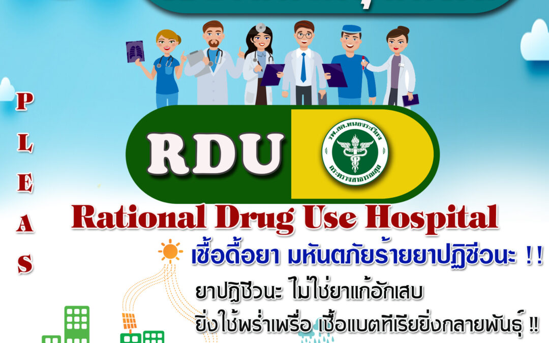 Rational Drug Use Health (RDU)